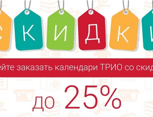 Квартальные календари ТРИО со скидкой 25%
