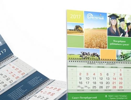 Квартальные календари со скидкой 10%! Успей заказать в октябре!